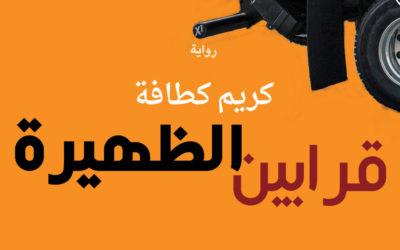 """ I Sacrifici a mezzogiorno "" nuovo romanzo dell'iracheno Karim Ketafa"