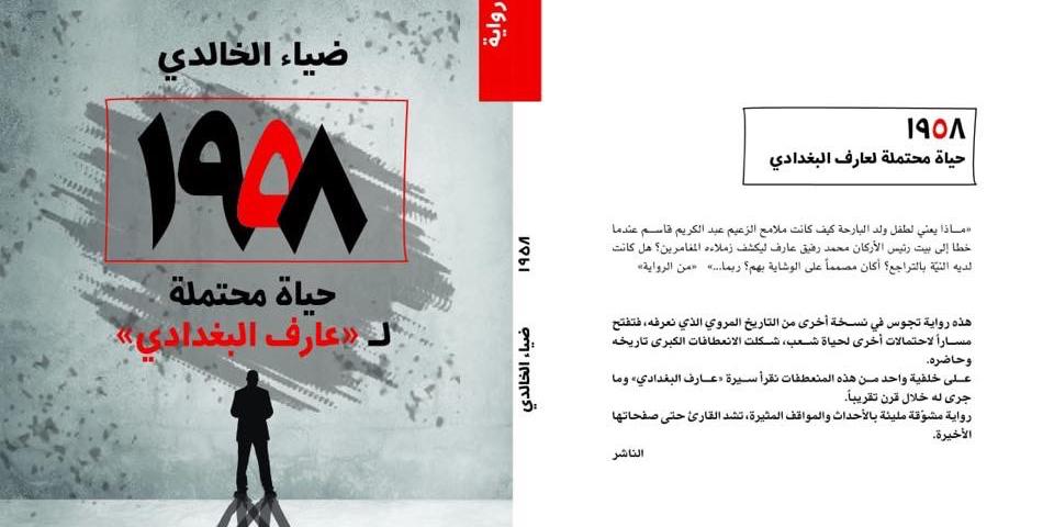 """الكاتب العراقي ضياء الخالدي عن روايته الجديدة: """"تفاصيل حياتنا مترابطة كسلسلة تُشكّل سيرتنا الذاتية"""""""