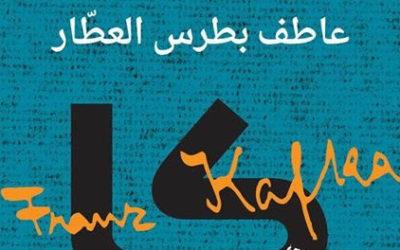 Le influenze di Franz Kafka sulla letteratura araba
