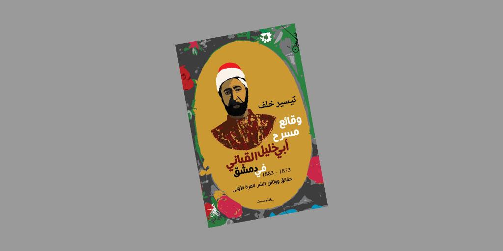 الكاتب تيسير خلف يكشف وقائع عقدٍ من سني حياة مسرح أبي خليل القباني في دمشق