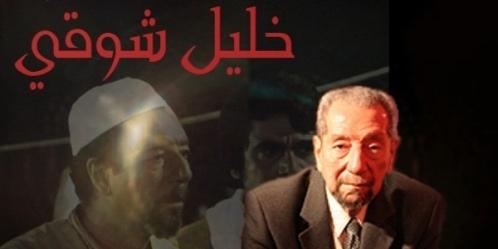 حوار مع المسرحي العراقي رسول الصغير عن الفنان الراحل خليل شوقي