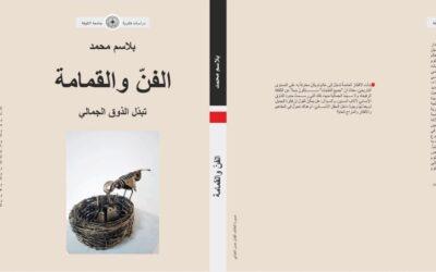 """الأكاديمي العراقي بلاسم محمّد: """"تبدل الفنّ في مفاهيمه ومخرجاته، وصار عصيّاً تحديد تعريف الجميل والقبيح"""""""