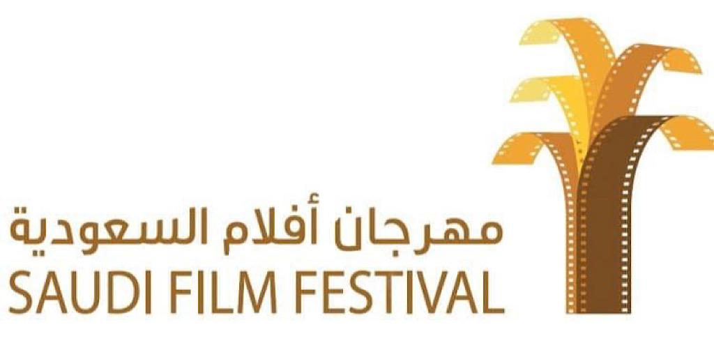 مهرجان أفلام السعودية يدرس بدائل تتيح إقامته قُبيل نهاية العام