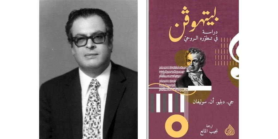 عن نجيب المانع – «سحر بغداد: بين الأدب والموسيقى»