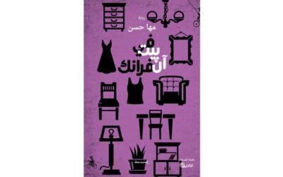 جديد السوريّة مها حسن « في بيت آن فرانك » عن منشورات المتوسّط