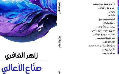 جديد الشاعر العُماني زاهر الغافري « صُنّاع الأعالي » في المكتبات الآن