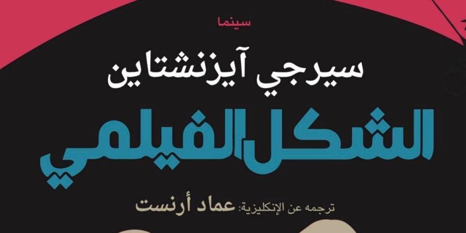 الشكل الفيلمي لسيرجي آيزنيشتاين، أحد أهمِّ مراجع السينما لأوَّل مرَّة في اللُّغة العربيَّة