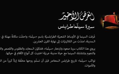 """""""العرض الأخير.. سيرة سيلَما طرابلس"""".. مرثية هادي زكاك لزمن السينما"""